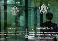 """""""법률 플랫폼 탈퇴하라""""는 서울변회에, 로톡 """"헌법소원 제기할 것"""""""