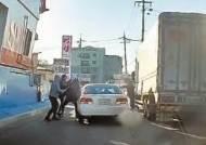 운전자 끄집어내 집단폭행…외국인 괴한 정체는 '마약 조직원' [영상]