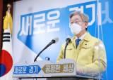경기남부 7개 <!HS>공공기관<!HE>, 북부·자연보전권역·접경지로 <!HS>이전<!HE>