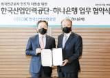 [함께하는 금융] '외국인근로자 금융 편의 제고' 지원 한국산업인력공단과 업무협약 체결