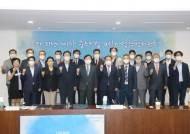 중기중앙회, 2021년 제1차 중소기업 4차산업혁명위원회 개최