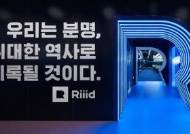 [팩플]'예비유니콘' 뤼이드, 손정의 비전펀드가 2000억 쏜 이유