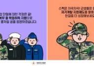 """""""그 손가락 억울하지만"""" 국방부 경례 포스터 '남혐 논란' 해명"""