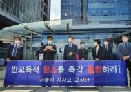 """서울교육청, 자사고 폐지 소송 '4전 4패'…""""항소하겠다"""""""
