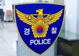 """""""집 주변 가지마"""" 아들 음주운전 접수받고 코치한 경찰간부"""