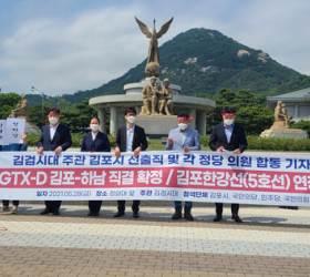 """""""GTX-D 원안 사수"""" 결국 <!HS>청와대<!HE> 찾은 김포·검단 시민들"""