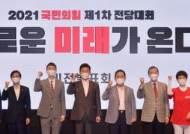 나경원·이준석·조경태·주호영·홍문표, 국힘 당대표 본선행 [속보]