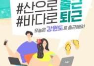 '해변에서 재택근무'… 강원도 워케이션 '대박' 2달 만에 8238박