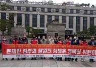 """""""신한울 3·4호기 건설 중단 재감사해야""""…헌법소원심판 청구"""
