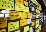 김용균·평택항 이선호…구의역 김군 5년, 참사는 계속된다