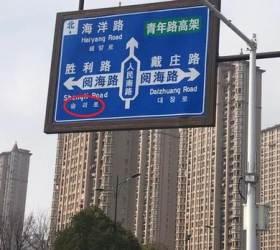 """""""어서 와 韓"""" 한국어 표지판 흔히 보이는 中 이곳"""