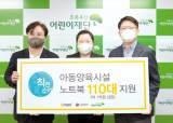 [상생경영] LG전자와 손잡고 아동양육시설에 노트북 110대 기증