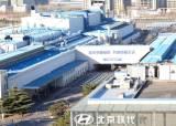 현대차, 중국 첫 생산기지 판다…'대량생산·판매' 전략 폐기