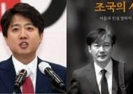 """조응천 """"이준석 돌풍 활력···다시 조국 수렁 빠질 수 없다"""""""