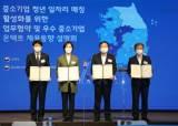 교육부-고용부-중기부-중기중앙회 '중소기업과 청년 구직자 일자리 매칭 활성화' MOU