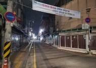 """""""오빠"""" 아가씨의 마지막 호객…60년 수원역 홍등가 불꺼졌다"""