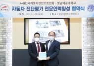 영남이공대학교, 한국자동차진단보증협회와 자동차진단평가 인력 양성 협약