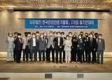 한국안전전문가협회 공식출범...대한민국 안전 대책과 안전 예방활동 참여
