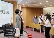 경복대 아동상담보육과, '제4회 보육교사 선서식' 개최
