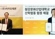 청강문화산업대학교ㆍ카카오재팬, 재학생 교육 산학협력 협정 체결