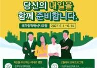 KDI국제정책대학원, 첫 한국어교육과정 '국가정책학 석사과정' 신입생 모집