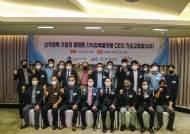 한국산업기술대, 산학협력 거점형 플랫폼사업 참여기업 기술교류회 개최