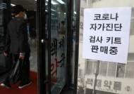 서울시, 기숙학교 19곳에 자가검사키트 도입…고교생 5458명 대상