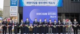 """""""보호종료 청소년 자립 돕는다"""" <!HS>삼성전자<!HE>, 희망디딤돌 광주센터 개소"""