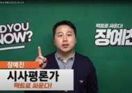 """첫 공개된 윤석열 참모, 88년생 장예찬 """"지금 전화기 폭발"""""""