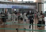 자가격리 없이 해외여행 간다…첫 대상국에 싱가포르 거론