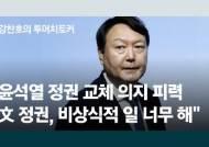"""[단독]""""윤석열 '文정권 비상식적 일 많다, 교체돼야' 강력의지"""""""