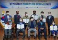 경주엑스포대공원 '경북행복누비단' 발대식 개최