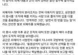 """이낙연 """"국방장관 직을 걸어라"""" 여중사 성추행 대처 비판"""