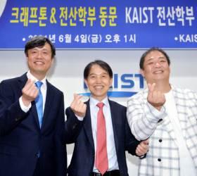 크래프톤 110억 내놓으니 배민·카카오도··KAIST 동문 기부행렬