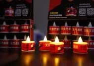 6.4 천안문 사태 32주년..홍콩선 촛불만 들어도 잡혀가나