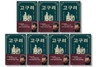 """김진명 작가 '고구려', 영화·드라마 된다..""""한국판 '왕좌의 게임'"""""""
