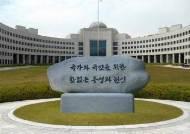 """文 """"국정원, 과거 안 돌아가""""…새 원훈은 국보법 위반 신영복체"""