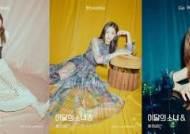 """""""컬러풀 매력"""" 이달소 츄·현진·고원 '&' 개인 콘셉트 포토"""