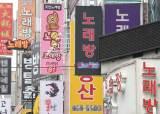 """서울시 """"노래방 검사 안받으면 벌금""""…숨은 <!HS>도우미<!HE> 찾기가 숙제"""