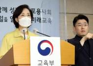 """유은혜 """"원격으로 대면수업 대체 안돼""""…14일부터 등교확대"""