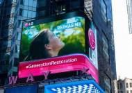 LG전자, 한·미·영 환경보호 캠페인 펼쳐
