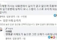 """윤희숙과 기본소득 논쟁 이재명, 네티즌에도 """"이해 노력하라"""" 반박"""