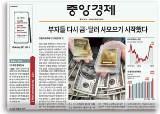 [알림] 중앙일보 <!HS>경제<!HE>섹션이 더 풍성해집니다