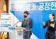 1인당 매월 5만원씩…경기도 '농민기본소득' 10월부터 도입