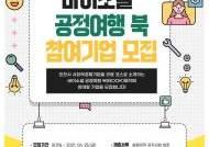 인천관광공사-인천시사회적경제지원센터 '바이소셜 공정여행'프로그램 개발 추진