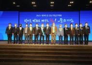 중기중앙회, '2021년 대한민국 중소기업인 대회' 개최
