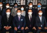 김병주 포럼에 몰려간 與 대선주자…외교·안보 인재 급구작전?