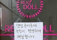 """""""낯뜨겁다"""" 학부모 발칵…키즈카페 앞 '리얼돌 체험방' 포기"""