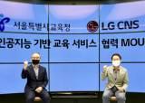 서울 초‧중‧고생 80만 명 'AI'로 맞춤형 영어 배운다