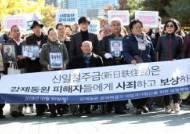 [사설] 엇갈린 강제징용 판결…외교적 타협으로 풀어야